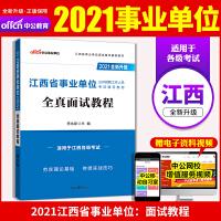 中公教育2021江西省事业单位考试:全真面试教程(全新升级)