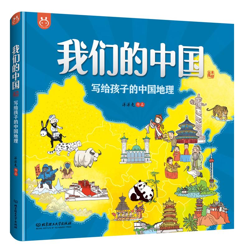 绘本 少儿童版手绘中国地理精装地图绘本全彩手绘 大自然的宝库6-9-12