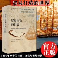 贸易打造的世界1400年至今的社会文化与世界经济中美贸易战全球贸易史专家托皮克著作罗辑思维年度致敬硬书哈佛耶鲁商学院教