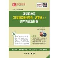 外贸跟单员《外贸跟单操作实务(含英语)》历年真题及详解-网页版(ID:147063).