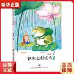 鲁冰七彩童话 绿色卷 鲁冰 9787548835745 济南出版社 新华书店 品质保障