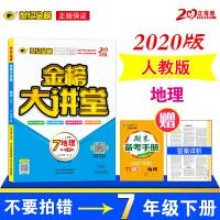 2020春版 金榜大讲堂 部编人教版 地理七年级下册