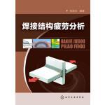 焊接结构疲劳分析