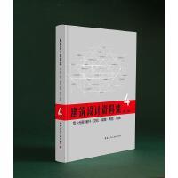 建筑设计资料集 第4分册 教育.文化.宗教.博览.观演