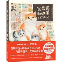 【二手旧书9成新】【正版现货包邮】我爱的猫国(完结篇) (日)莫莉蓟野 江西科学技术出版社