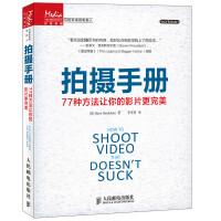 拍摄手册:77种方法让你的影片更完美 Steve Stockman