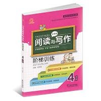 包邮2018版奇源文化小学生阅读与写作阶梯训练4年级 四年级阅读与写作阶梯训练 9787543097155 武汉出版社