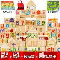 原木制儿童积木玩具1-2周岁益智宝宝拼装3-6岁男女孩益智7-8-10岁
