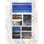 旅游与游憩规划设计手册(英)博拉,唐子颖 校中国建筑工业出版社9787112061181