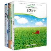 全套3册 草原上的小木屋正版红鞋子书汤素兰童话 小狐狸买手套绘一二三四年级课外书必读小学生阅读儿童书籍