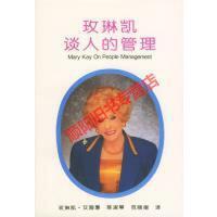 【旧书9成新】玫琳凯谈人的管理 艾施,陈淑琴,范丽娟 浙江人民出版社 9787213013225