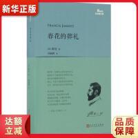春花的葬礼 (法)耶麦(Francis Jammes) 著;刘楠祺 译 9787020118311 『新华书店 品质保