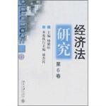 经济法研究(第6卷)