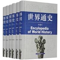 包邮 世界通史 图文珍藏本 世界上下五千年故事世界历史百科全书 通史