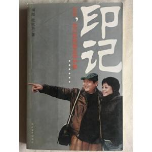 印记:至今,我们任然彼此呵护着 傅彪、张秋芳著 签名本 长江文艺出版社 2006年 一版一印