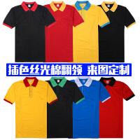 polo广告文化衫定制T恤翻领工作服装DIY衣服团队短袖定做印字logo