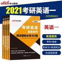 中公教育2020考研英语题库系列 写作必练101篇 阅读理解必练101篇 英译汉必练101篇 英语知识运用必练101篇