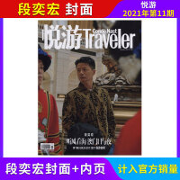 悦游杂志 悦游Traveler杂志2021年7月/期 刘涛封面 户外旅行指南期刊