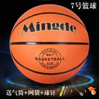 体育室外儿童篮球小学生7号水泥地橡胶球5号篮球幼儿园3号球