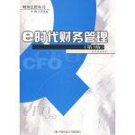 e时代财务管理(第3版)(财务总监丛书)张瑞君著中国人民大学出版社9787300103983