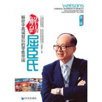 解码屈臣氏,经济管理出版社,冯建军9787509629376