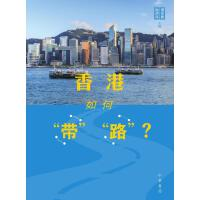 香港如何「�А埂嘎贰梗�(��w版)