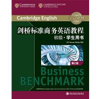 新东方 剑桥标准商务英语教程:初级学生用书(第2版)