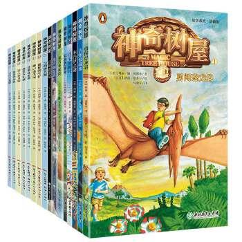 神奇树屋故事系列第1-4辑中文版(1-16) 千万家长口碑之选,畅销25年,34种语言,热卖1.34亿册,8大主题,将人文历史、自然地理、科学实践和小说于一体,小学课外书一套就够了。