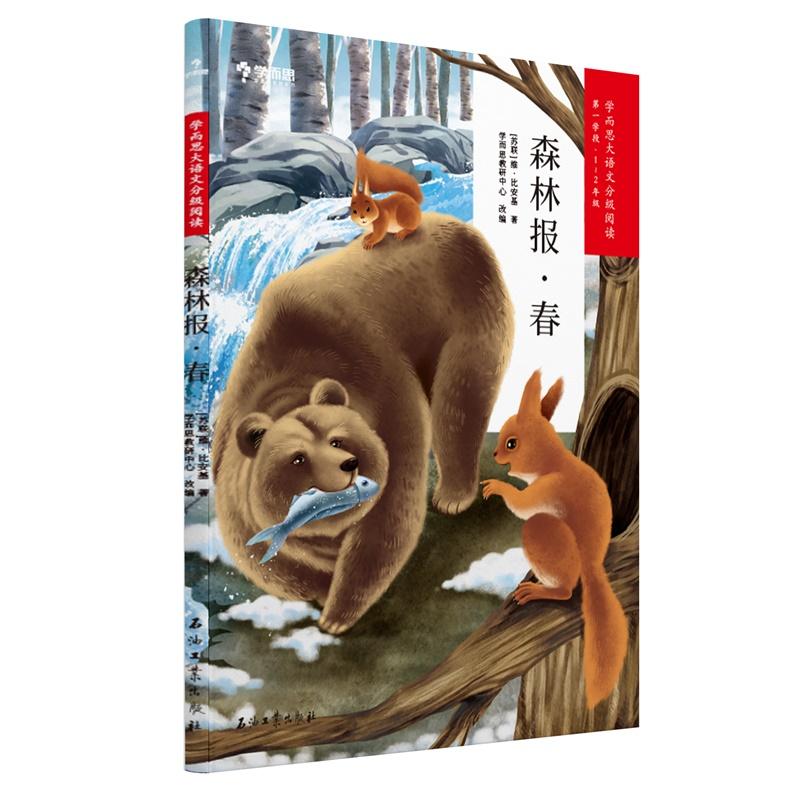 学而思大语文分级阅读1年级 2年级 森林报.春 必读推荐 小学必读推荐