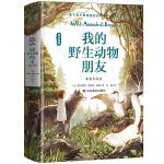 我的野生动物朋友2:狼王洛波【精装】入选清华附小2020年阅读书单中小学经典阅读名著