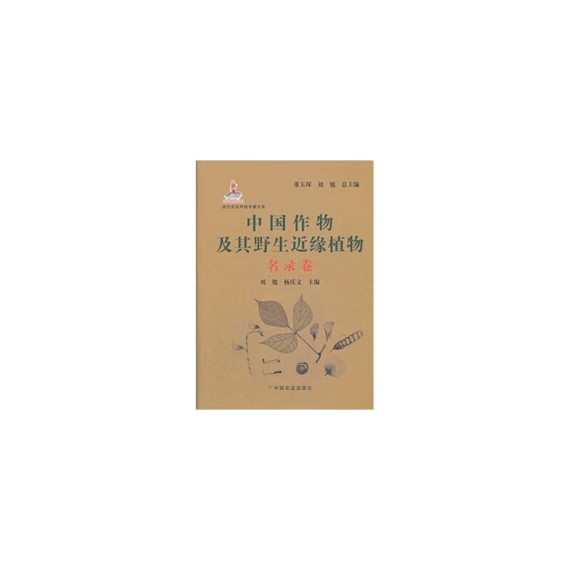 【RT4】中国作物及其野生近缘植物——名录卷 刘旭,杨庆文 中国农业出版社 9787109184510 亲,全新正版图书,欢迎购买哦!