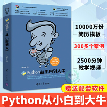 正版 Python从小白到大牛 编程语言与程序设计 python教程零基础学 python3.6编程从入门到实践精通 python语言编程 程序设计