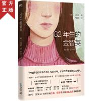 正版现货 82年生的金智英 韩 赵南柱 著 郑裕美主演同名电影即将上映 女性成长励志正能量小说畅销书籍