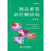 胰�u素泵治��糖尿病(第二版)�R�W毅9787509139332人民��t出版社
