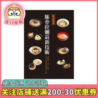 开店专业:豚骨拉面*技术 港台原版 日本拉面 日式料理 开店食谱 餐饮料理