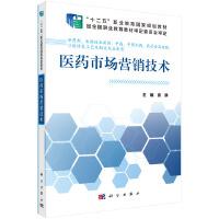 医药市场营销技术(中职药剂)