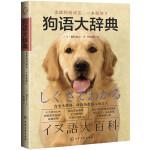 狗语大辞典