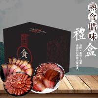 【乡城馆】熟食腊味大礼包 1900g礼盒装 四川特产礼盒礼品送父母送朋友 腊味礼盒