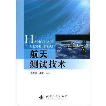 航天测试技术 国防工业出版社 【文轩正版图书】
