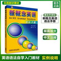 外研社新概念英语语法手册新概念英语1-4教材语法同步练习新概念语法强化训练语法入门手册书