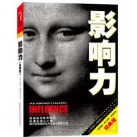 影响力(经典版) (美)西奥迪尼 万卷出版公司