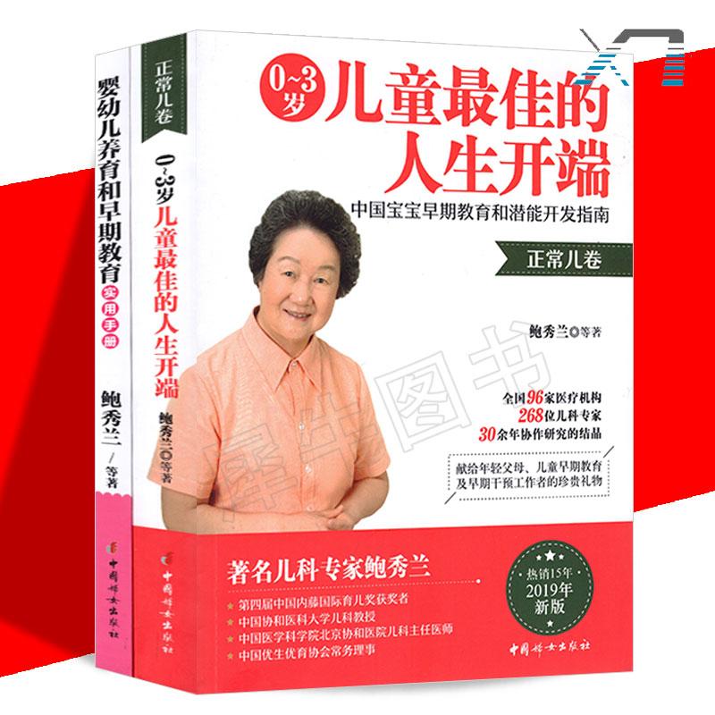 全2册 0~3岁儿童佳的人生开端 正常儿卷+婴幼儿养育和早期干预实用手册 高危儿卷 鲍秀兰0-3岁早期教育 书籍正版