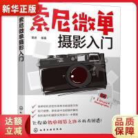 索尼微单摄影入门『新华书店 品质无忧』