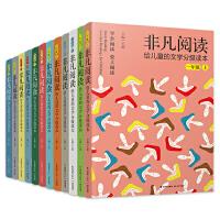 非凡阅读 给儿童的文学分级读本系列(1-6年级套装共12册)