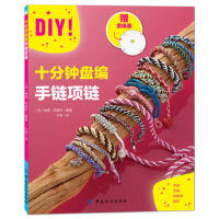 【旧书9成新】【正版包邮】 十分钟盘编手链项链 [法]琳茜特里科 中国纺织出版社