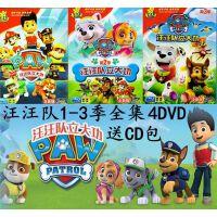 汪汪队123季全集 儿童动漫正版高清卡通动画片汽车载4DVD光盘碟片