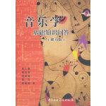 音乐学基础知识问答(修订版) 俞人豪,周青青 中央音乐学院出版社