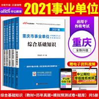 中公教育2018重庆市事业单位考试 综合基础知识(教材+历年真题+全真模拟+1001题+考点速记)5本套
