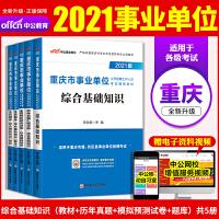 中公教育2020重庆市事业单位考试:综合基础知识(教材+历年真题+全真模拟+全真题库+速记巧解)5本套