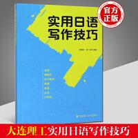 实用日语写作技巧 大连理工出版 电子邮件/书信/演讲/便条 掌握日语写作规范和技术 写作素材 日语写作指导用书